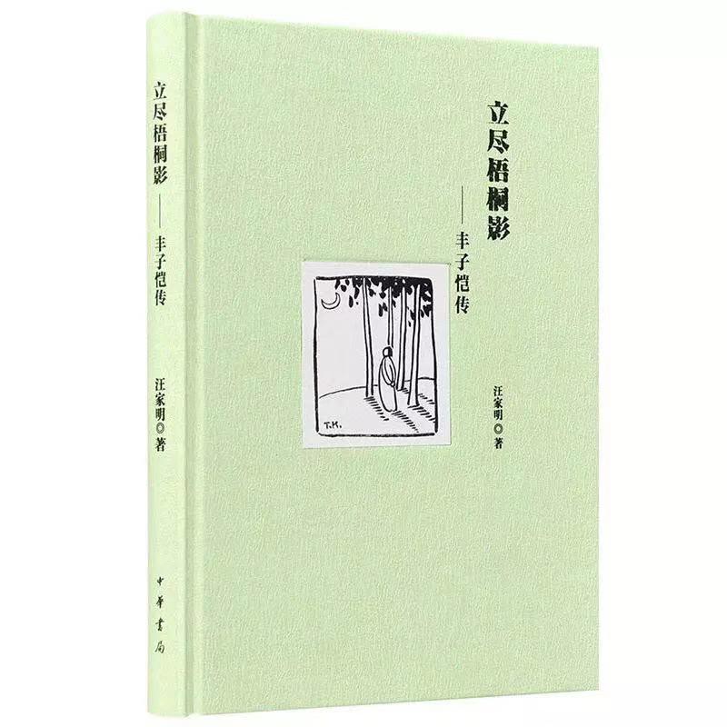 豐子愷先生今天120歲了,謝謝你畫裡的詩意和天真 影視 第13張