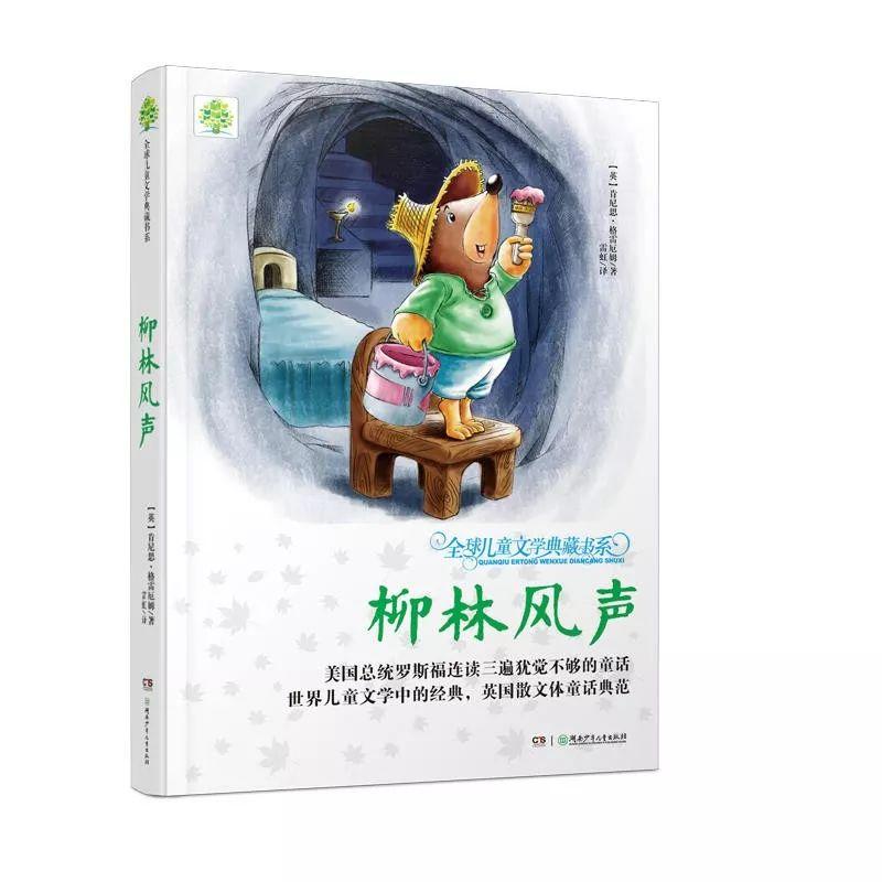 读柳林风声后感_小小朗读者诵读《柳林风声》,讲述友谊与温情的冒险故事 柳林 ...