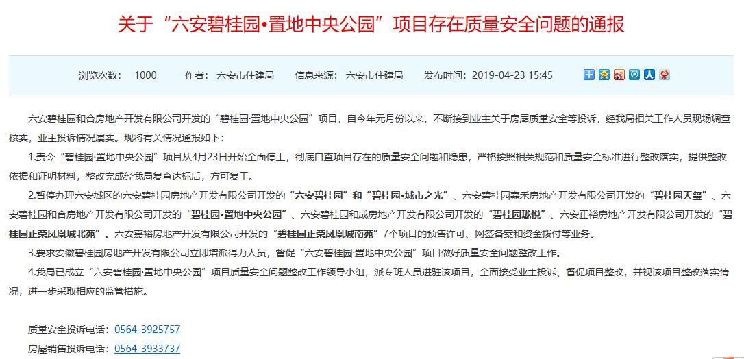 安徽六安:不断接到业主投诉,暂停碧桂园7个项目预售和网签