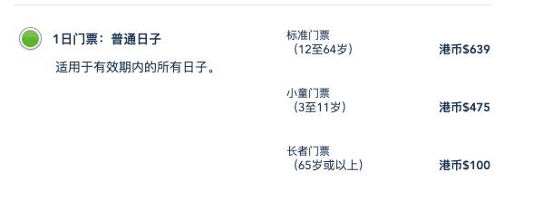 香港迪士尼乐园门票平均涨价约3%