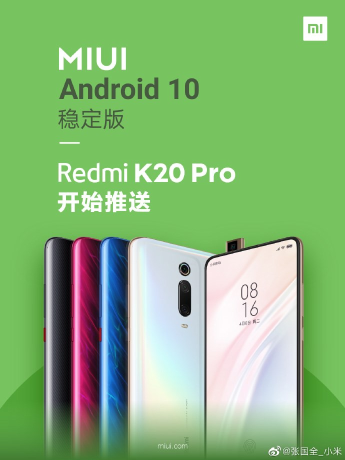 Redmi K20 PRO首发体验Android Q系统