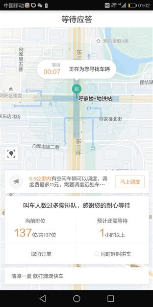 """網約""""黑車""""被監管平臺提醒""""謹慎接單"""""""