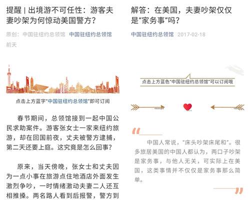 图为中国驻纽约总领馆公众号文章截图
