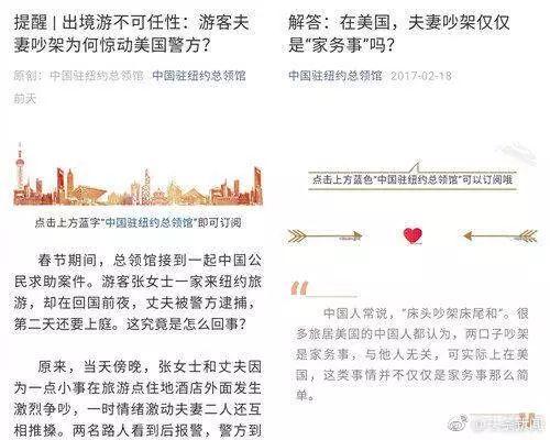 中国夫妻美国旅游争吵男方被捕 这种情况如发生在美国会怎样