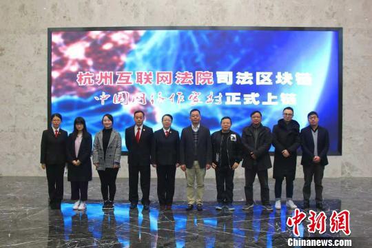 中国网络作家村正式上链杭州互联网法院司法区块链