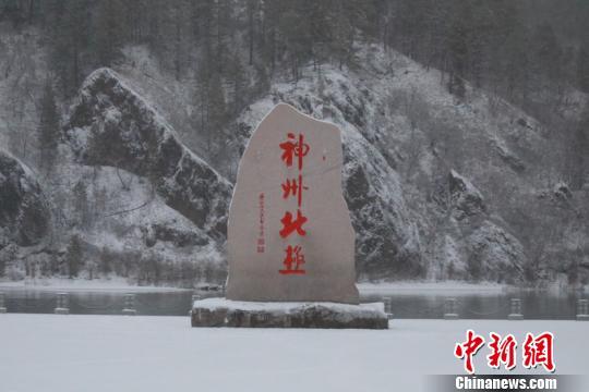 """""""中国最北城市""""漠河市的美景。(王景阳 摄)"""