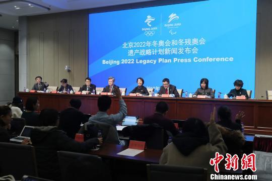 北京冬奥会遗产战略计划发布:将推动人工智能等新技术应用