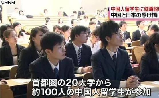 面向中国留学生的说明会(日本电视台)