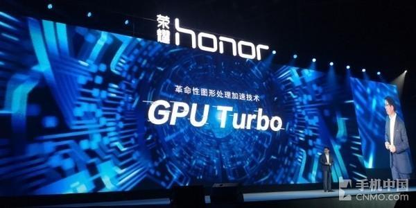 """荣耀Play""""吓人技术""""亮相 就叫GPU Turbo"""