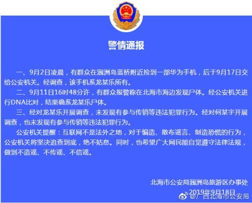 图片来源:广西北海市公安局官方微博