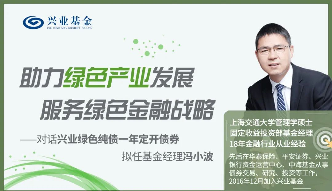 助力绿色产业发展 服务绿色金融战略