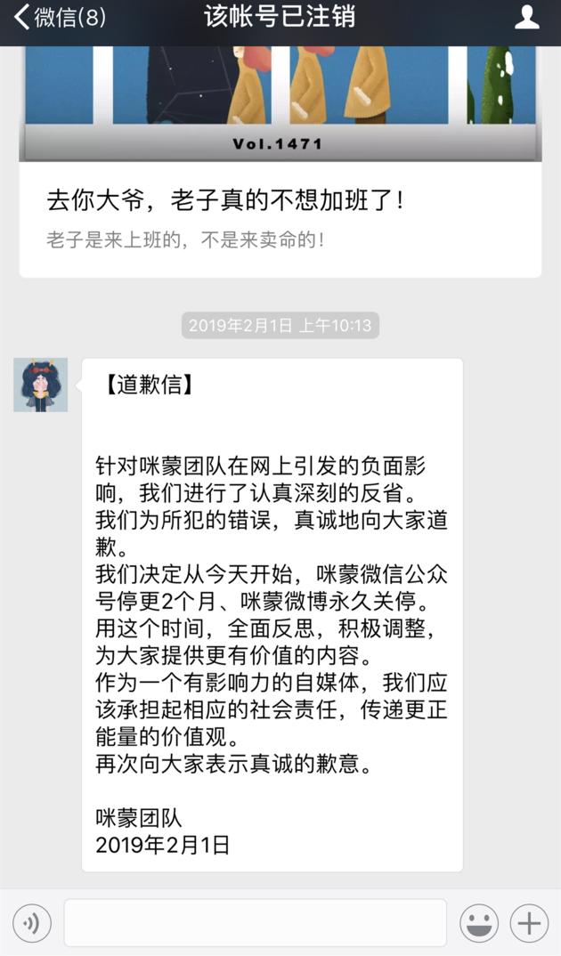 """""""咪蒙""""微信公号已注销 本人被爆实控5家公司"""