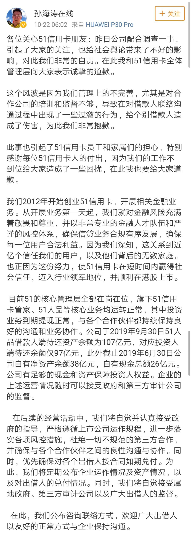 51信用卡被调查 创始人孙海涛发布致歉信