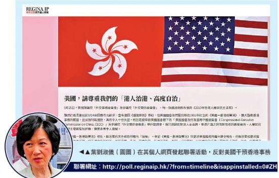 叶刘淑仪在其个人网页发起联署活动,反对美国干预香港事务(大公报)