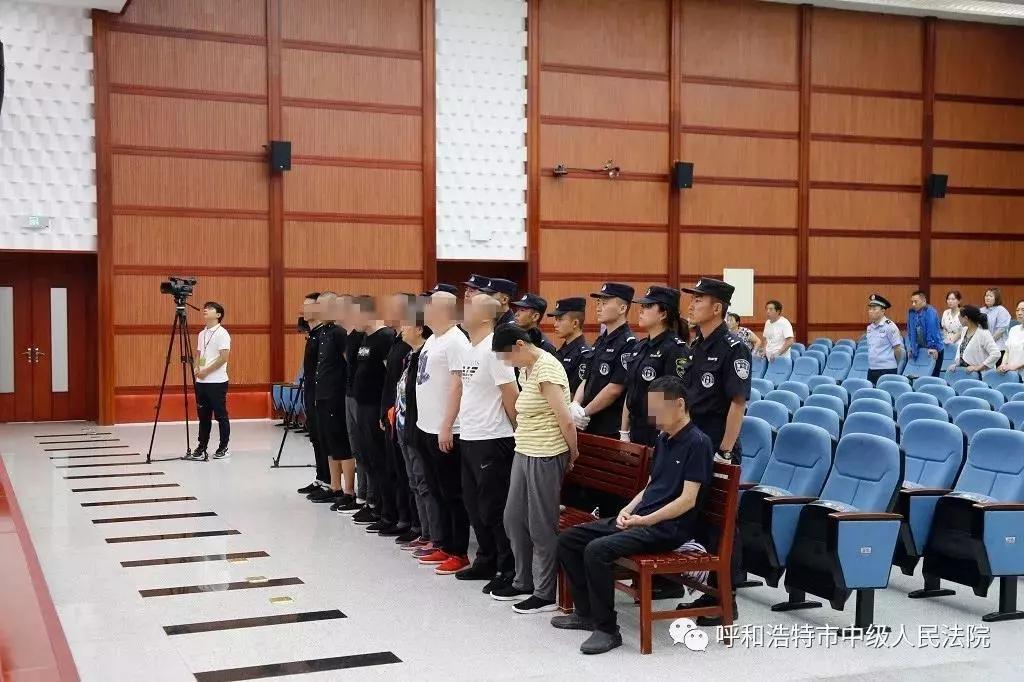 苗迎春犯罪组织涉黑案件宣判现场