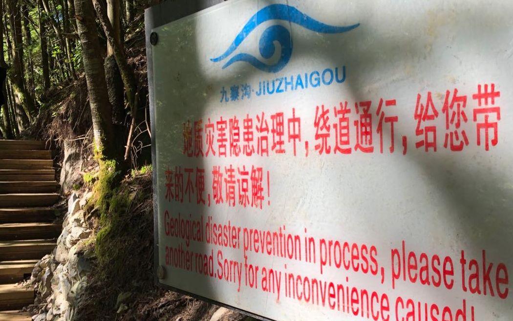 景区内的地灾隐患点警示牌。新京报记者向凯 摄