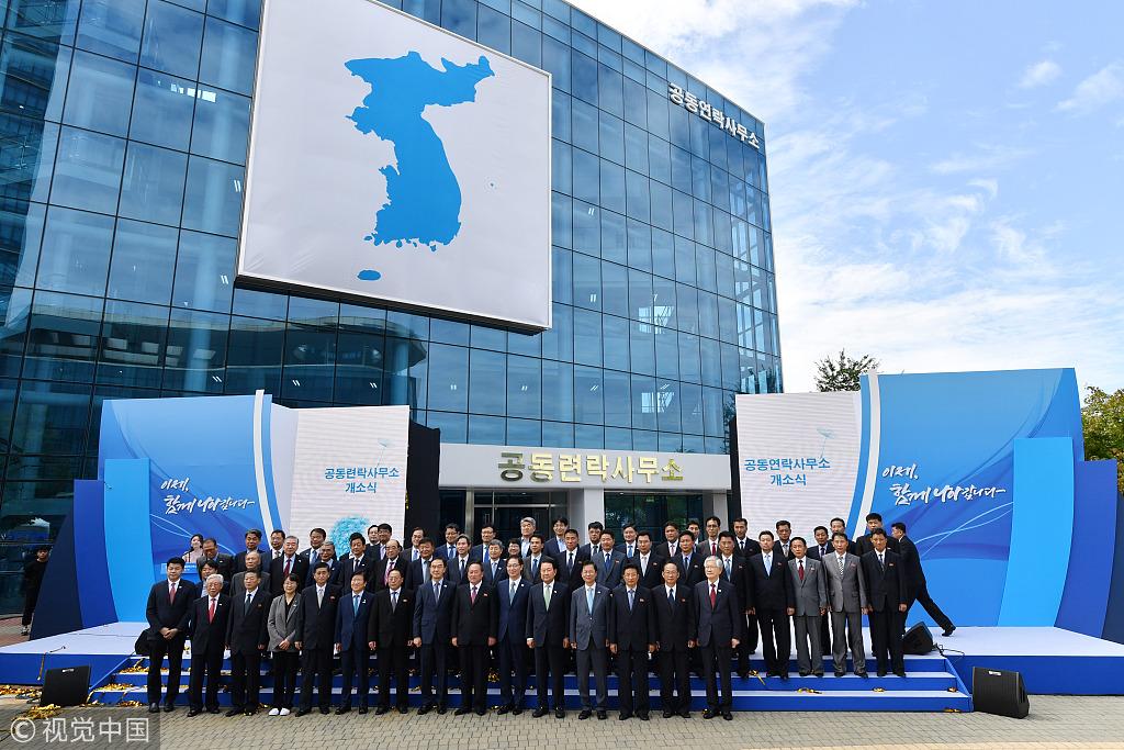 9月14日开城工业园区内的南北共同说相符办公室开幕 图源:视觉中国