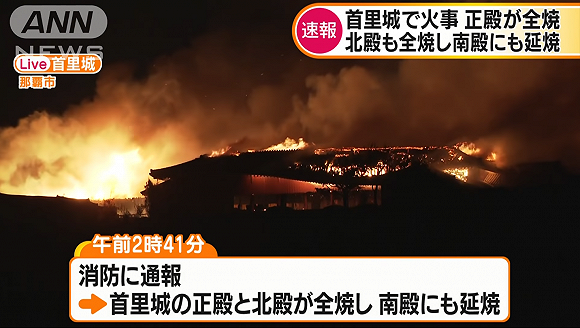图源:整日本消息网直播画面