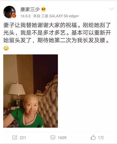 唐家三少曾发布妻子照片,感谢行家祝愿。图片来源:唐家三少微博截图