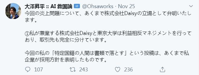 大泽25日发推,辩称其发言只代表自己公司方针(Twitter)