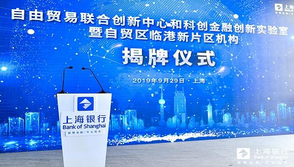"""联手打造""""两大金融创新载体"""",上海银行发力自贸临港新片区"""