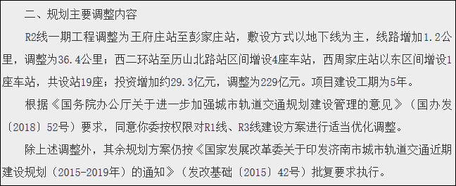 以上别离为重庆、济南两地轨交建设批复内容,截图来自国家发改委基础产业司网站