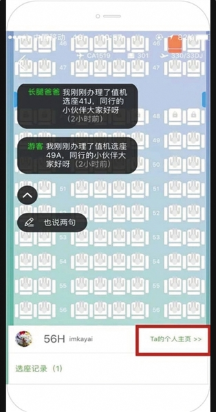 """航旅纵横""""选座社交""""陷隐私泄露争议"""