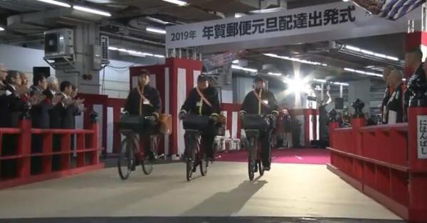 """日本每年新年全国各地邮局都会对配送贺卡的配送队伍举走""""起程仪式""""。"""