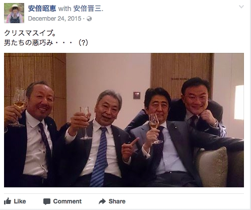 安倍夫人在社交媒体分享的照片,左一为加计孝太郎(Facebook)