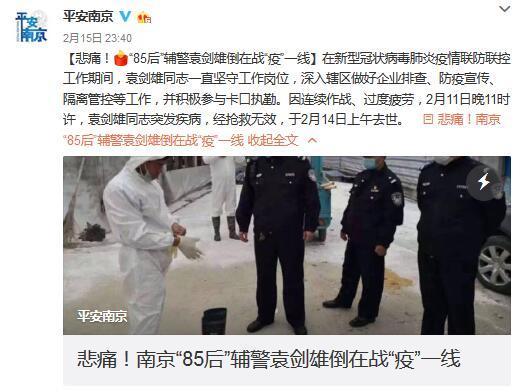 江苏省南京市公安局官方微博截图