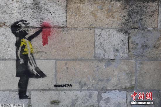 """资料图:近日,法国波尔多圣安德瑞医院的围墙上出现疑似英国街头艺术家班克西的涂鸦作品,画面中""""气球女孩""""左手飘飞的气球消失,左手从手掌处断裂溅血,身着黄背心,或暗指持续了三个月的""""黄背心""""运动。"""