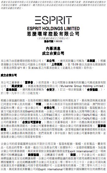 GXG母公司谈收购ESPRIT中国业务:将重塑品牌定位