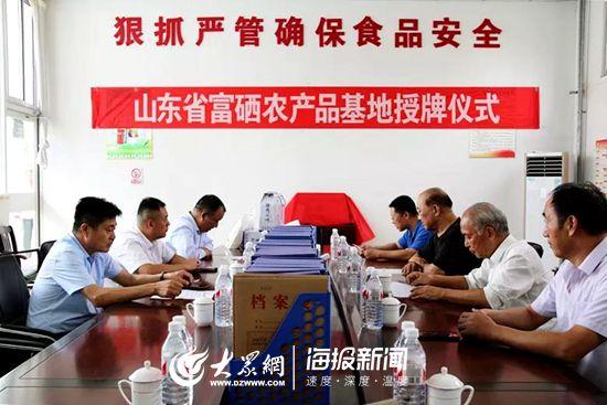 寿光化龙镇两家企业被授予省级富硒品牌