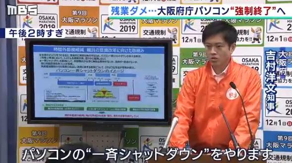 大阪府知事27召开新闻发布会(MBS)