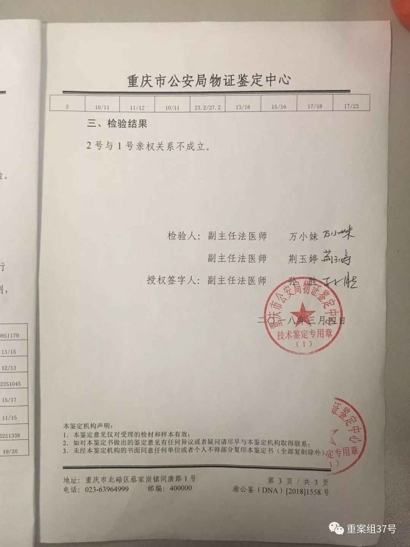 """2018年重庆市公安局认定,朱晓娟与""""盼盼""""亲子关系不成立。图/新京报记者王煜"""
