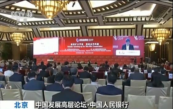 中国发展高层论坛・中国人民银行:扩大金融业对外开放势在必行