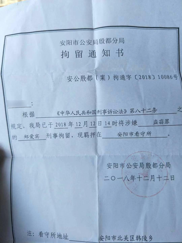 郑喜欢宾涉嫌盗窃罪被刑拘报告书 物化者家属供图