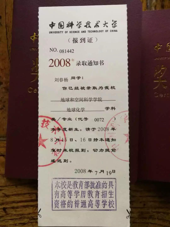 刘春杨大一入学的报到证。 新京报记者顾开贵 摄