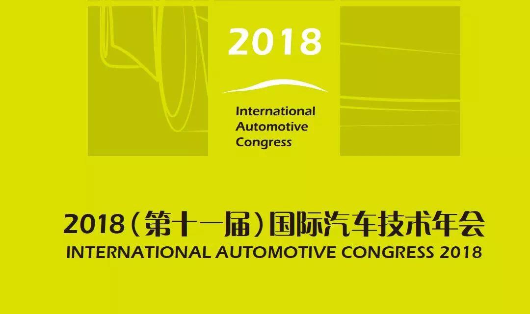 """2018(第十一届)国际汽车技术年会 暨""""汽车创新技术大奖""""颁奖盛典"""