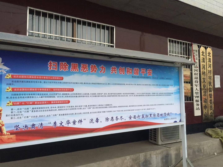 """村委会门前的展板挑到,""""要坚决肃清李文华案件流毒""""。新京报记者赵凯迪摄"""