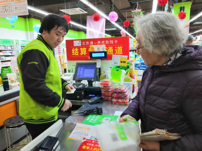 吸引更多社会资源投入养老服务 北京通-养老助残卡又添新福利