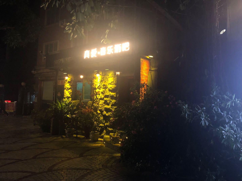 厦门真爱酒吧。澎湃新闻记者王选辉 摄