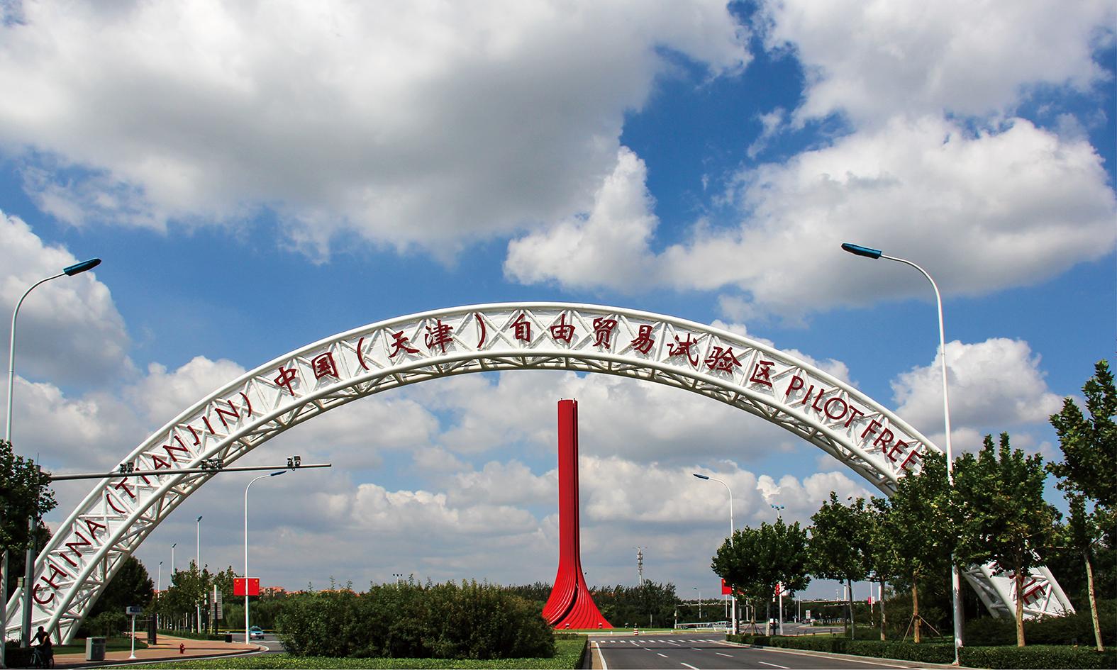 中国(天津)自由贸易试验区。图片来源:天津自贸试验区