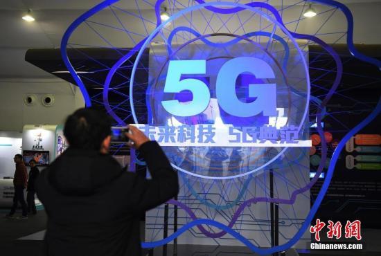 资料图:1月19日,5G商用科技产品浙江杭州展出。中新社记者 王刚 摄