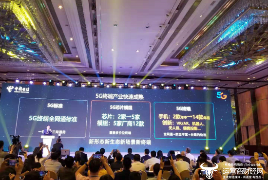 中国电信5G终端增加到14款,创新类5G终端也将在内