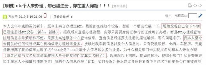 个人信息被抢注:银行铺天盖地推广ETC催生灰色产业链