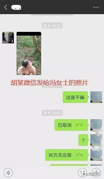 胡某微信发给冯女士的照片