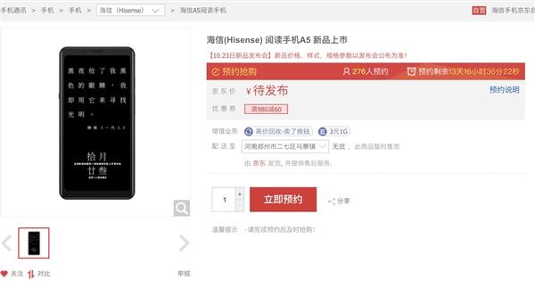海信阅读手机A5在京东开启预约 搭载电子墨水屏+4000mAh电池