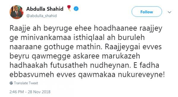 ▲马尔代夫外长推特截图