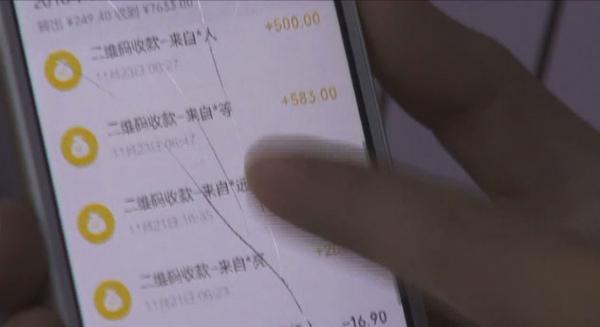 民警调查迷惑人手机内的转账记录